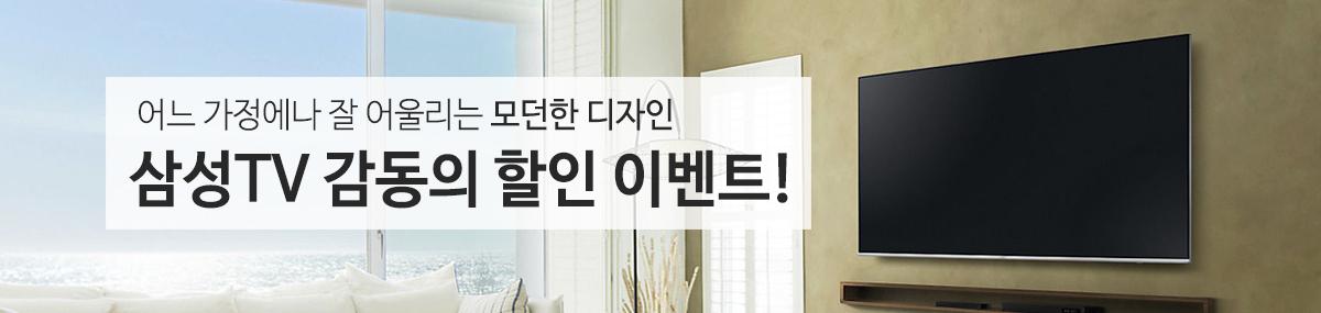 삼성TV 감동의 할인 이벤트