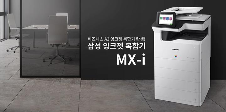 삼성 잉크젯 복합기 MX-i 설치 후기 (SL-P7400LX)