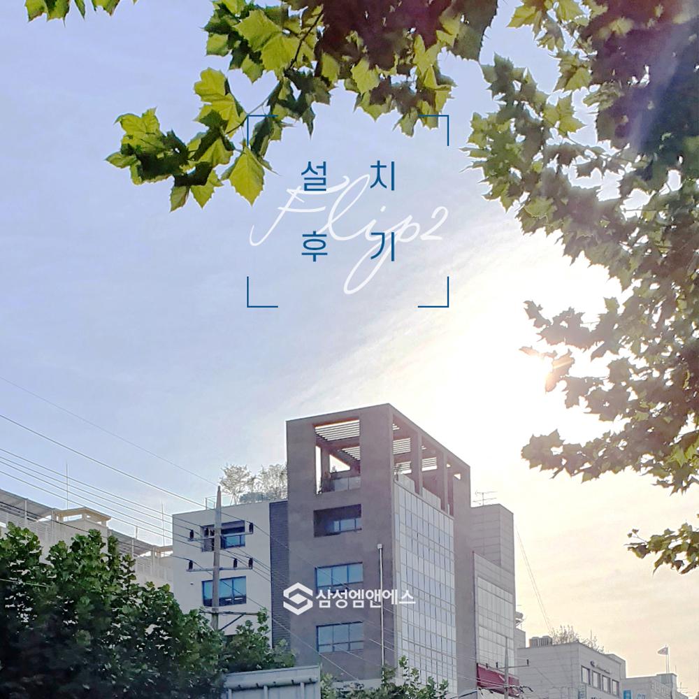 동탄 영어교습소 삼성플립2 65인치 스탠드 설치 후기