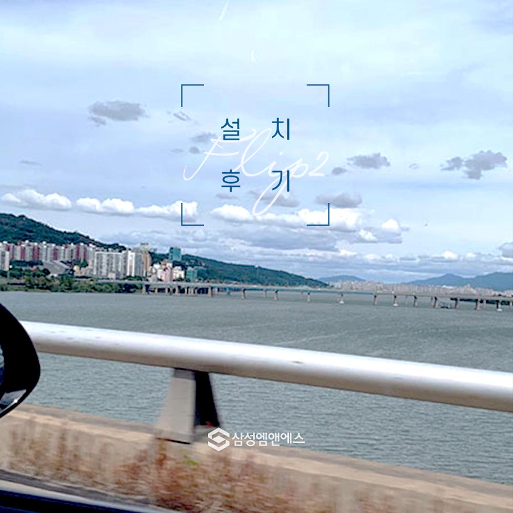 서울 소방재난본부 삼성플립2 65인치 스탠드 설치 후기