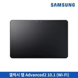 갤럭시 탭 Advanced2 10.1 (Wi-Fi)